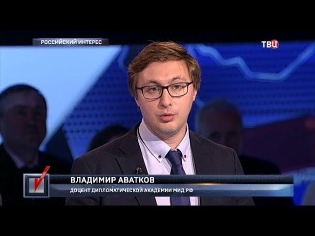 Право голоса: Российский интерес, 21.09.17