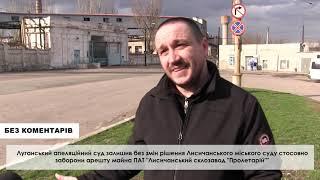 "БЕЗ КОМЕНТАРІВ: ""Против нас суд, следователи и прокуроры"""