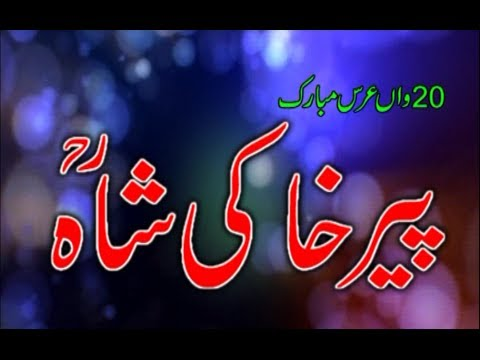 Urs Peer khaki Shah 2014 part 5/8 On Darbar makhdoom Pur Shreef Chakwal
