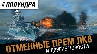 Новая фишка Tirpitz и Alabama [#Полундра