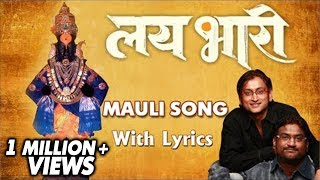 Mauli (Vitthal) Song With Lyrics Ajay Atul, Riteish