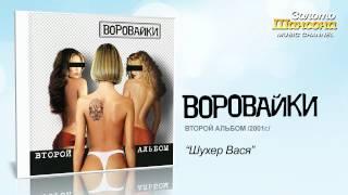Воровайки - Шухер Вася