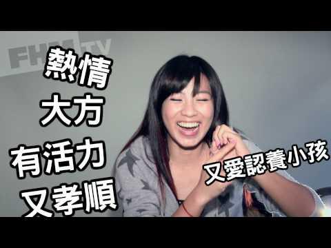 【米可白】姐姐陪你一起玩 - FHM 2011 一月號 Cover Girl