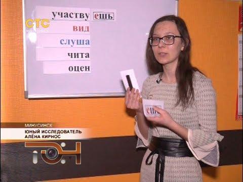 Юный исследователь Алёна Кирнос