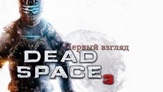 [Первый взгляд] Серия 7 - Dead Space 3.