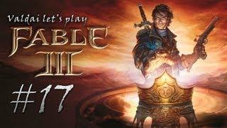 Fable III. Серия 17 -