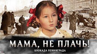 Варя Стрижак - Мама, Не Плачь