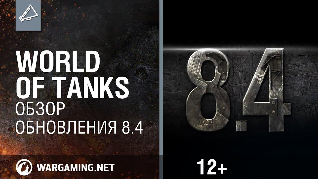 World of Tanks. Обзор обновления 8.4