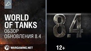 Обзор обновления 0.8.4 - World of Tanks / Ролики