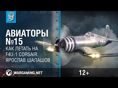Как летать на самолете F4U-1 Corsair