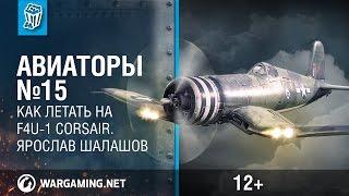 Как летать на самолете F4U-1 Corsair. Авиаторы. Ярослав Шалашов.