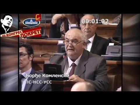 Ђорђе Комленски - Подршка буџету