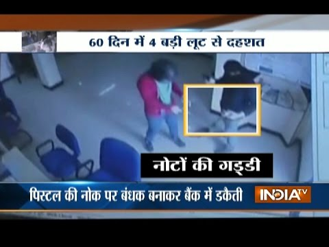 CCTV: Armed robbers loot banks, factory in Sonipat