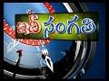 ఇదీసంగతి   Idi Sangathi   23rd May17   Full episode