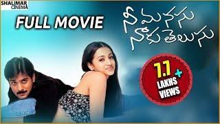 Nee Manasu Naku Telusu Telugu Full Length Movie| Tarun