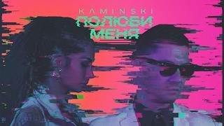 KAMINSKI - Полюби меня Скачать клип, смотреть клип, скачать песню