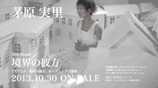 タ行-女性アーティスト/茅原実里 茅原実里「境界の彼方」