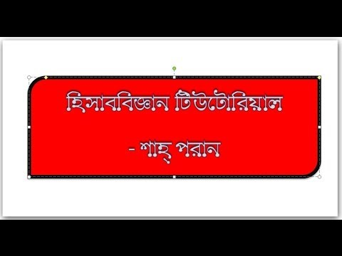 S.S.C Commerce Accounting Tutorial in Bangla