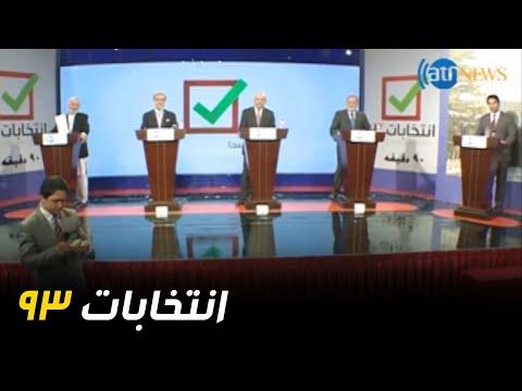 ATN Debate, 2014 Presidential Election image