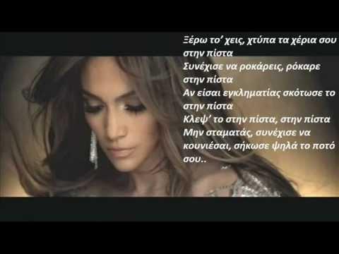 Hqdefaultjpg for Lyrics of on the floor of jennifer lopez
