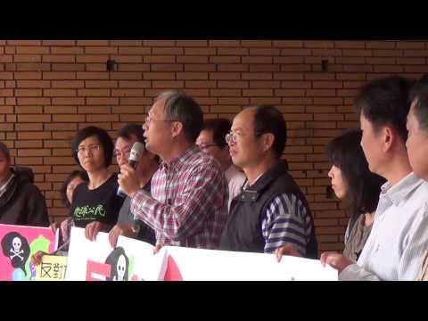 103 0307 反對環保署浮濫放寬土壤重金屬管制標準  黃煥彰3 - YouTube