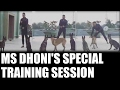 Watch: MS Dhoni gives special training to his beloved dogs..