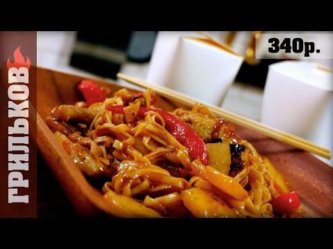Лапша по китайски в кисло сладком соусе