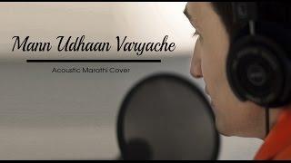 Mayechya Halvya Acoustic Marathi Cover
