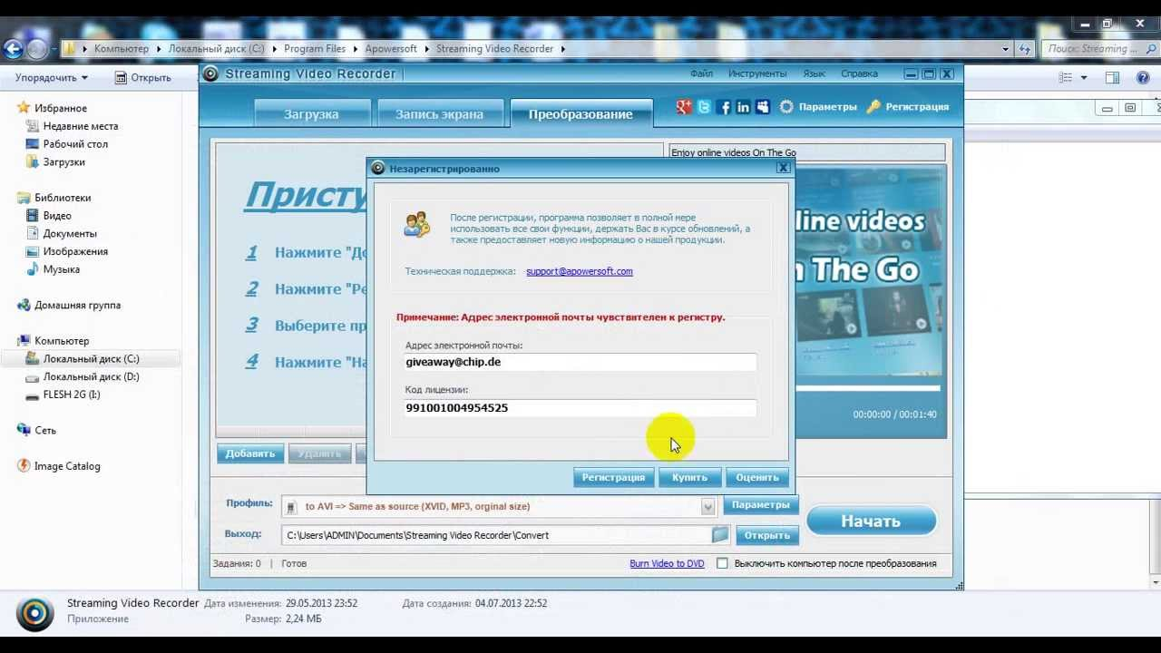 apowersoft video  capture license code