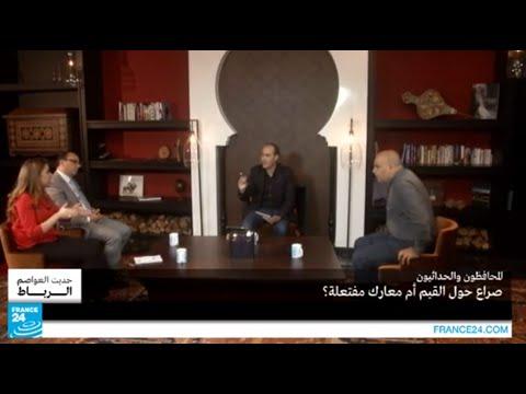 المغرب: صراع حول القيم أم معارك مفتعلة؟؟