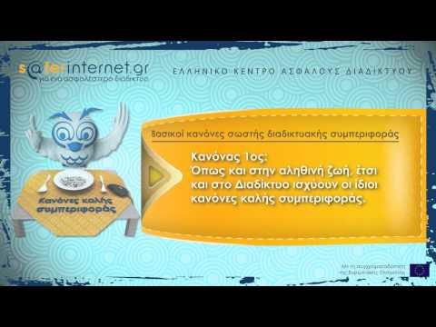 Netiquette: κανόνες της ορθής διαδικτυακής συμπεριφοράς