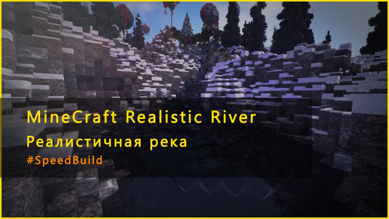 Как сделать реалистичную реку в Майнкрафте?
