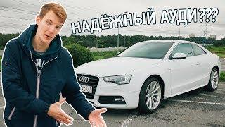Как купить Ауди с пробегом и НЕ разориться? Секреты подбора Audi. Стас Асафьев