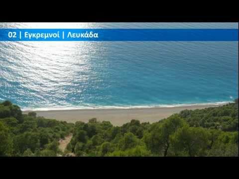 Most Beautiful Greek Beach 2011 | Ομορφότερη Ελληνική Παραλία 2011