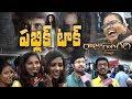RAJU GARI GADHI 2 Public Talk- Response | Nagarjuna | Samantha | #RajuGariGadhi2 | Indiaglitz Telugu