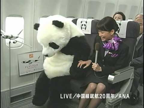 ANA 30sec Kyoko Uchida
