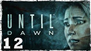 [PS4] Until Dawn #12: Лицо убийцы.