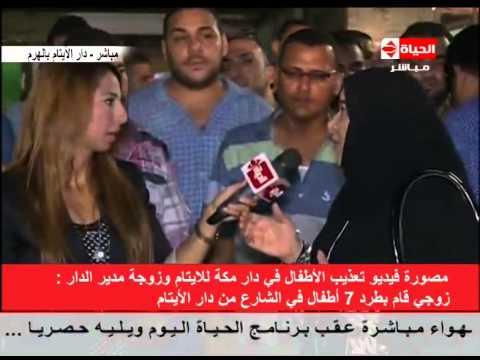 الحياة اليوم - إنفراد | لقاء مع زوجة مدير دار الأيتام ومصورة فيديو تعذيب الاطفال فى دار مكة للايتام