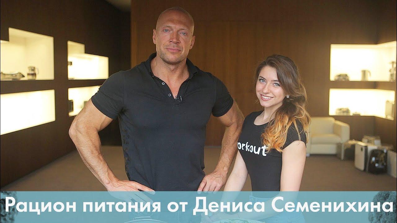 Денис семенихин с девушкой фото