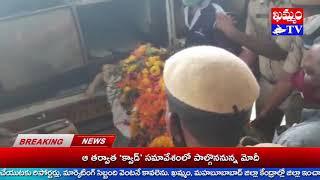 నిత్య చిరంజీవి కానిస్టేబుల్ వీరబాబు Nithya Chiranjeevi Constable Veerababu : KHAMMAM TV