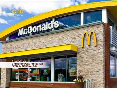 В Красноярске появится первый McDonald's