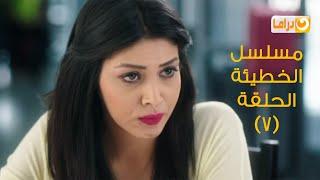 Episode 07 - Al Khate2a Series | الحلقة السابعة - مسلسل الخطيئة