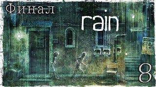 Прохождение игры Rain (Дождь) PS3. Глава 8: Конец тьмы. [Финал]