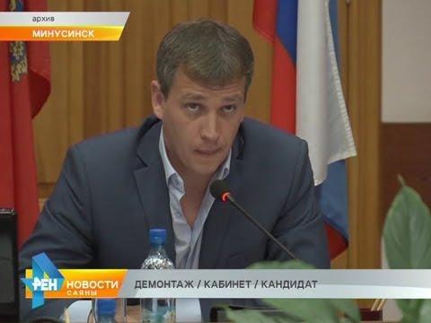 ДЕМОНТАЖ / КАБИНЕТ / КАНДИДАТ