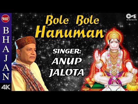 Sing Along - Bole Hanuman - Anup Jalota - Popular Hanuman Bhajans