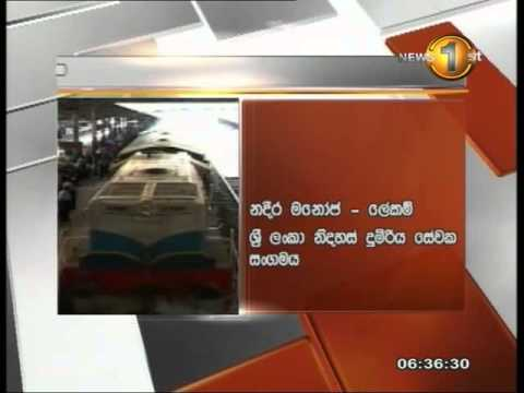 Sirasa Breakfast news 8.07.2013 - 6.30 am