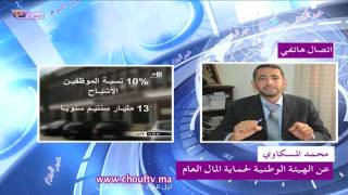 خبر اليوم: الموظفون الأشباح بالمغرب | تسجيلات صوتية