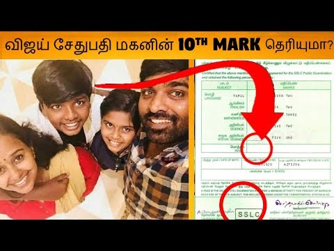 ???????????? ?????? 10th Mark ????????? - Exam Result - CinebillaTV