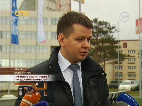 Премия в 3 млн рублей: правда или вымысел?