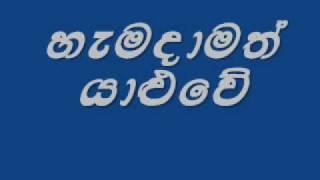 Hamadamath Yaluwe Somathilaka Jayamaha